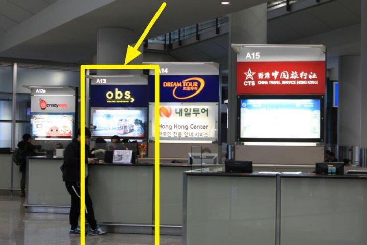 ▲ 홍콩공항 A13카운터 안내