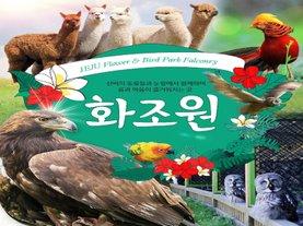 [제주] 화조원_조류동물원