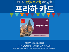 [프라하] 관광카드/관광명소 입장&무료 크루즈