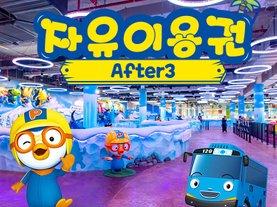 [제주] 뽀로로앤타요테마파크 자유이용권 After 3