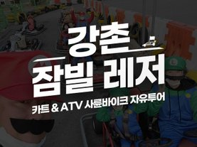 [강촌] 잠빌 레저 카트+ ATV사륜바이크 자유투어