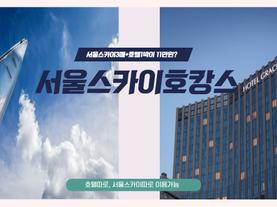 [3%할인쿠폰][서울] 롯데월드 서울스카이 패키지(호텔+티켓) #롯데월드전망대 #종일권