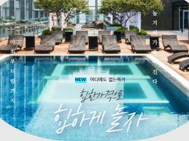 [3%할인쿠폰][서울] 동대문노보텔앰버서더 1박+롯데월드+롯데서울스카이 #자유이용권