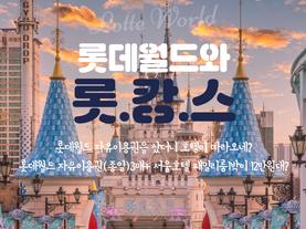 [3%할인쿠폰][서울] 롯데월드 패키지(호텔+티켓) #롯데월드자유이용권 #잠실롯데월드