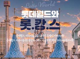 [서울] 롯데월드 2~3인 패키지 (호텔+티켓) #롯데월드자유이용권 #잠실롯데월드